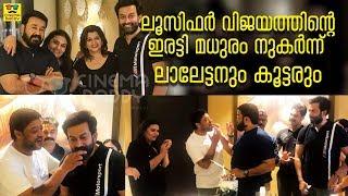 Mohanlal and Team Celebrates Lucifer Success   Lucifer Celebration   Cinema Daddy