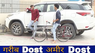 गरीब  Dost अमीर Dost || Gareeb Vs Ameer || Qismat || Gagan Summy