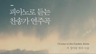 피아노 찬송가 | 저 장미꽃 위에 이슬-피아니스트 정환호(I Come to the Garden Alone - Jung Hwanho)