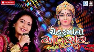 Kinjal Dave | Chehar Maa No Avsar | Part 3 | DJ Garba Nonstop | Gujarati Garba Songs 2016