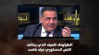 الطراونة: العرف الذي يخالف النص الدستوري عرف فاسد