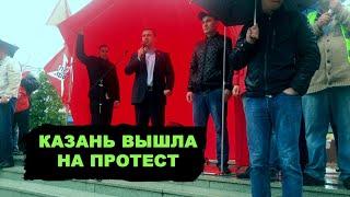 Митинг против мусоросжигательного завода смерти в Казани