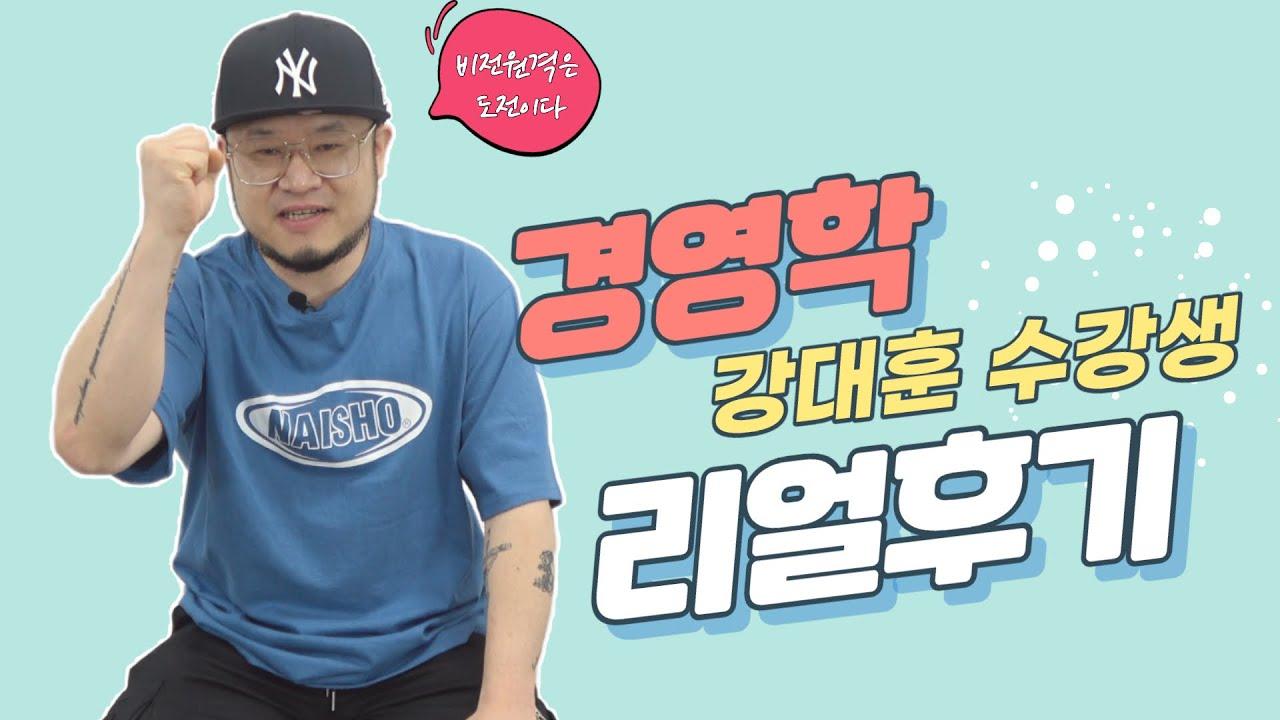 강대훈 수강생 수강후기_썸네일