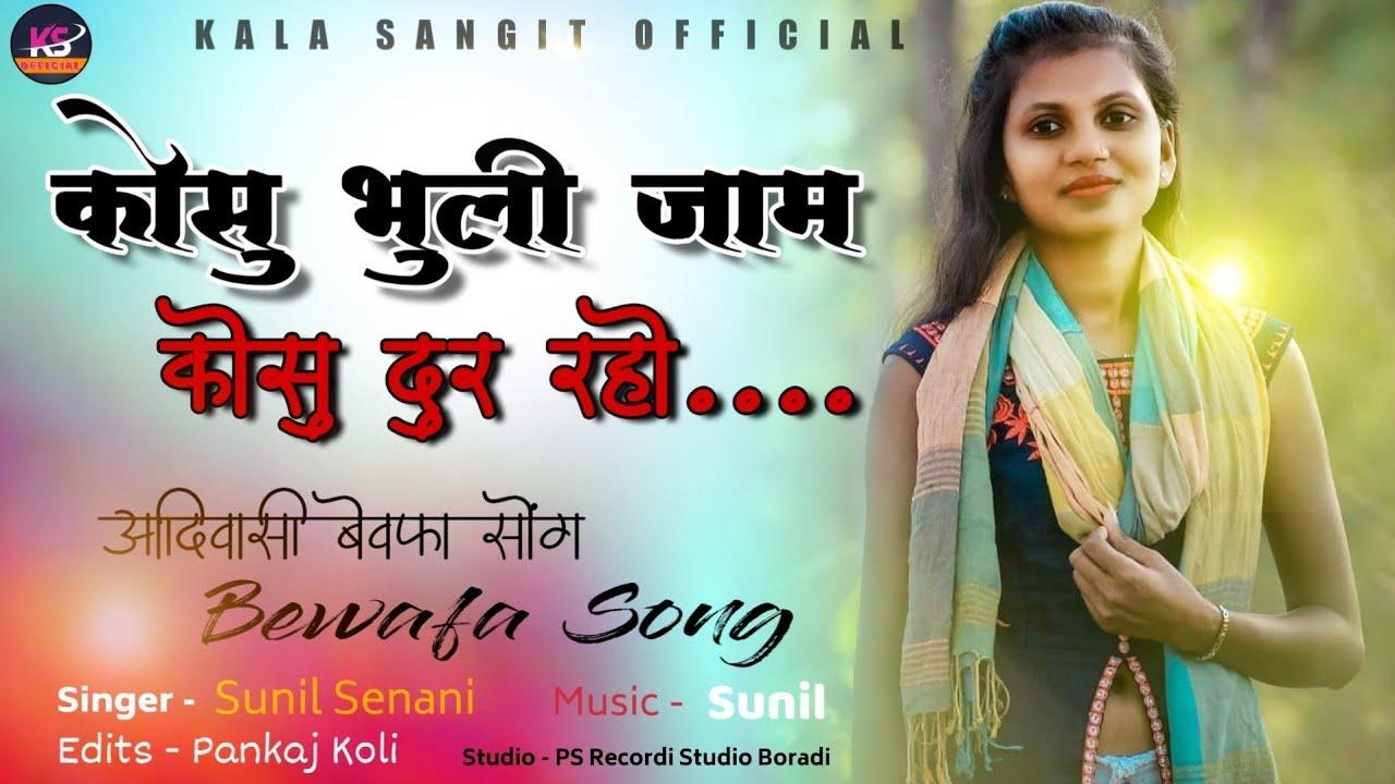कोसु भुली जाम कोसु दुर रहो | Adivasi Bewafa Song | Ramtudi Song  2020