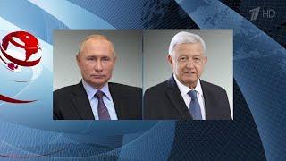 Владимир Путин провел телефонные переговоры с президентом Мексики.