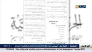 سياسة: الجريدة الرسمية تكشف عن تزوير وقع في إنتخابات مجلس الأمة