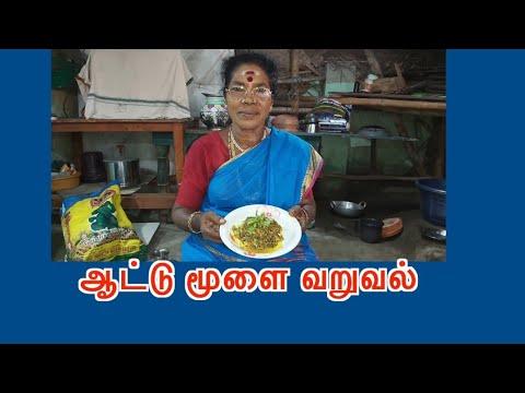 ஆட்டு மூளை வறுவல்/ Aatu moolai Varuval.