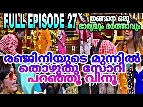 Download Ingane Oru Bharyayum Bharthavum Flowers Tv | Ingane Oru Bharyayum Bharthavum New Promo | Iobb Promo