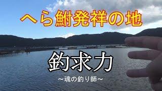 魂の釣り師【余呉湖】絶対に諦めない!仙人モード発動!