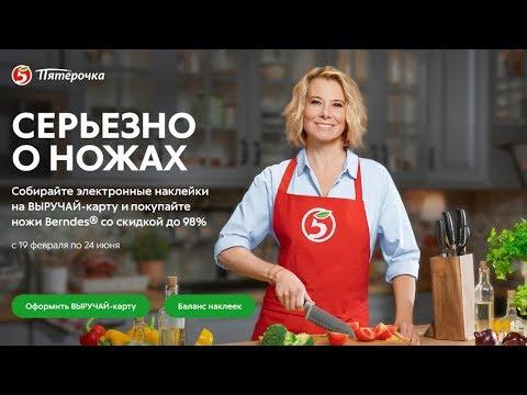 Акция «Ножи за наклейки» в Пятерочке    Nozhi.5ka.ru