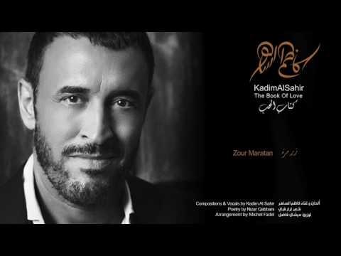 كاظم الساهر - زر مرة | Kadim Al Sahir - Zour Maratan