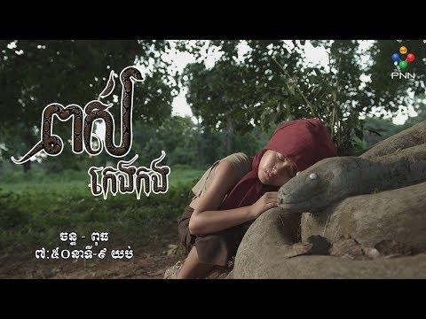 ពស់កេងកង 01 Pous Keng Korng 01 PNN TV