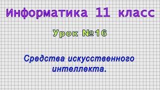 Информатика 11 класс (Урок№16 - Средства искусственного интеллекта.)