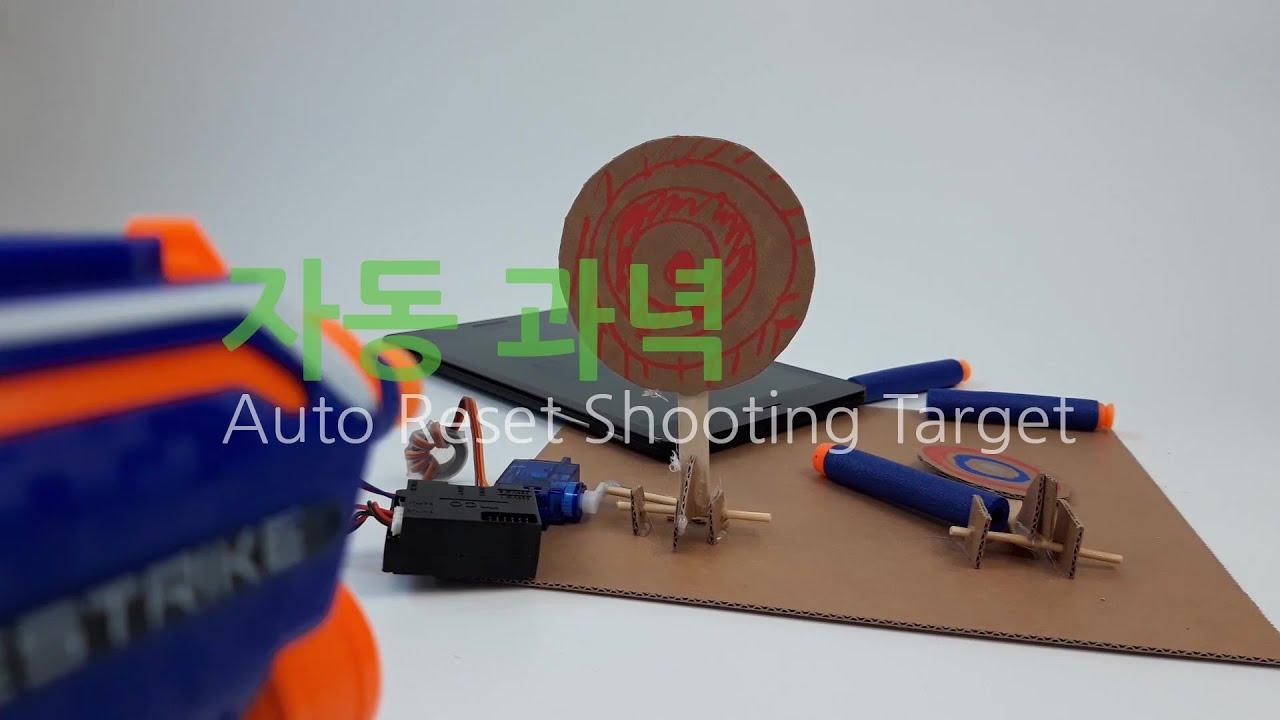자동 과녁 Auto Reset Shooting Target Diy Smart Toy Sselto