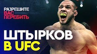 ШТЫРКОВ - ДОПИНГ-ТЕСТ ХОТЬ ЗАВТРА | УРАЛЬСКИЙ ХАЛК В UFC