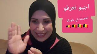 المعيشة في بلجيكا واش زوينة أولا خايبة🇧🇪🇧🇪🇧🇪🏚🏥