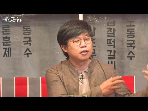 뉴스포차 - 특목고 폐지 정책을 파헤치다(이범 교육평론가)