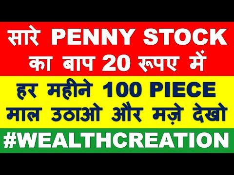 Penny Stocks का बाप shares below 20 rupees | Penny Share से 100x गुना अच्छा Return |Best Penny Stock
