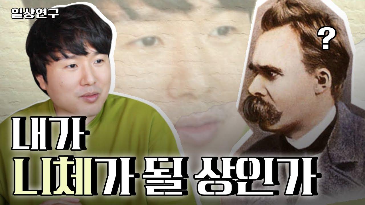 채사장 작가의 MBTI, OOOO이지만 티나지 않음