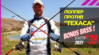 Вэки против Техаса Басс на маленьком водохранилище Рыбалка на Кипре Часть 38 Сезон 2021