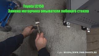 LC150. Замена моторчика омывателя лобового стекла.