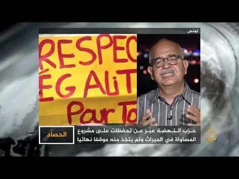الحصاد- جدل المساواة بتونس.. خلاف داخل الديمقراطية  - نشر قبل 1 ساعة