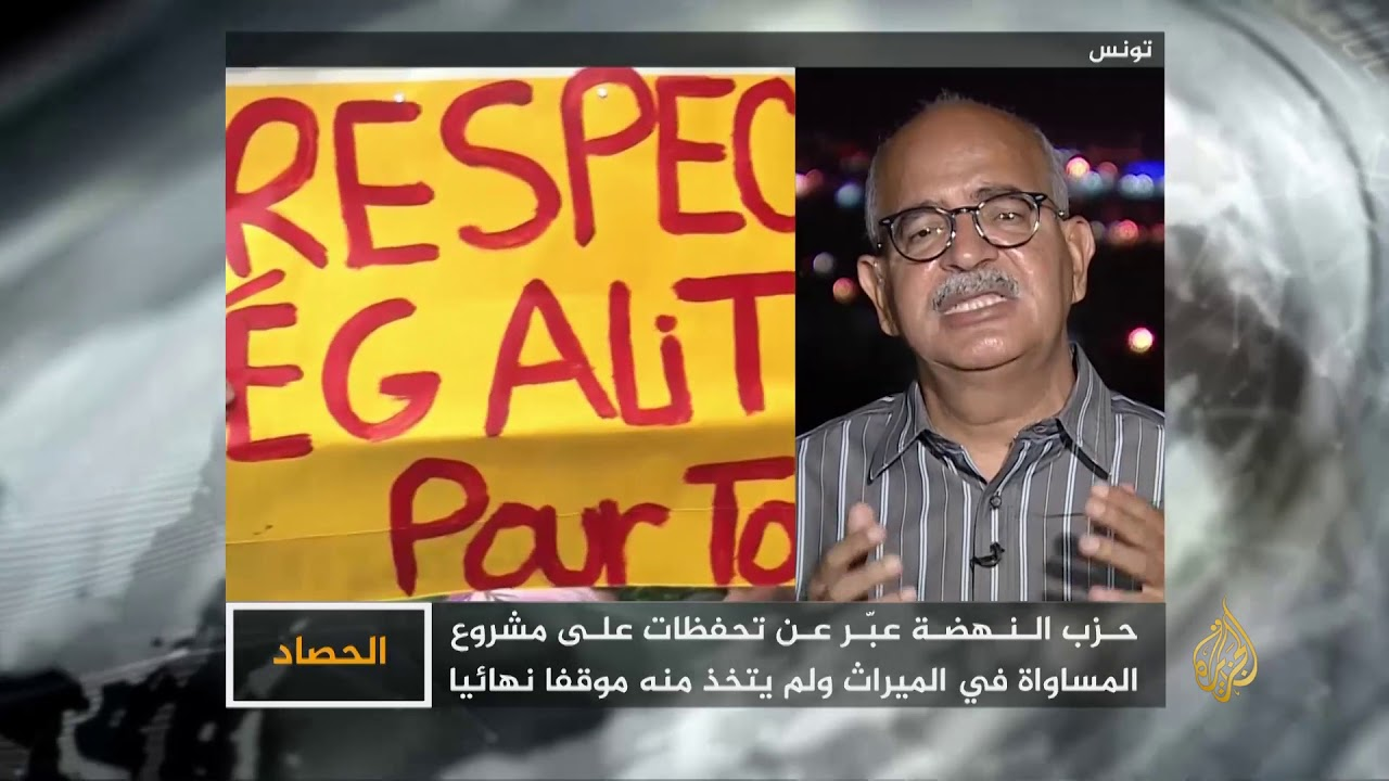 الجزيرة:الحصاد- جدل المساواة بتونس.. خلاف داخل الديمقراطية
