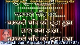 Chamakte Chand Ko Toota Hua Tara Bana Dala Karaoke Stanza-4, Scale-F HIndi Lyrics By Prakash Jain