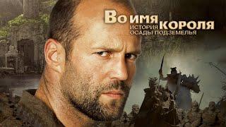 Во имя короля: История осады подземелья / In the Name of the King (2006)/ фэнтези, боевик, триллер