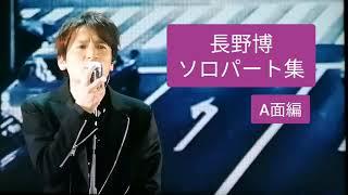 長野くんのソロパート集です! A面曲のみで作成しました!♡ 良ければ、高評価&チャンネル登録よろしくお願いします( /^ω^)/♪♪ #V6 #長野博...