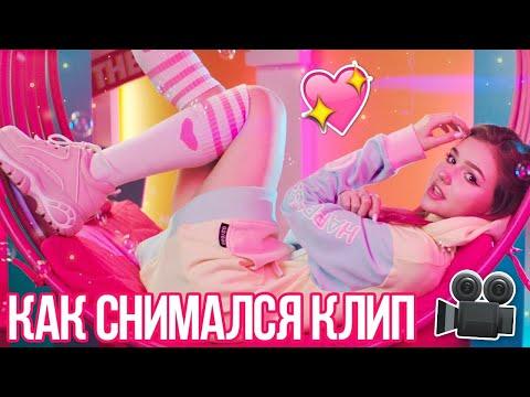Съемки моего ПЕРВОГО КЛИПА / Ева Миллер
