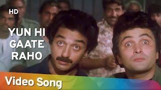 Yun Hi Gaate Raho (HD) | Saagar (1985) | Rishi Kapoor | Kamal Haasan | Dimple Kapadia | R.D.Burman