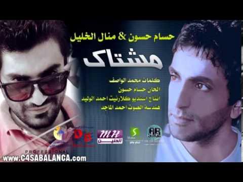 حسام حسون & منال الخليل مشتاك 2012