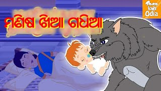 ମଣିଷ ଖିଆ ଗଧିଆ l Adamkhor Bhediya l Odia Moral Stories | Odia Fairy tales l Panchatantra Stories in Odia | toonkids Odia Welcome to the toon kids odia Youtube ...