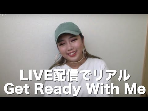 LIVE�リアルGet Ready With Me