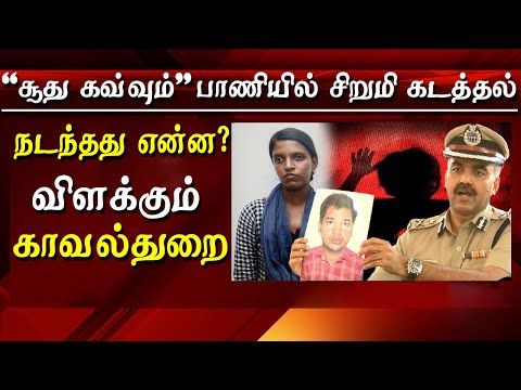 3-yr-old chennai girl kidnapped by maid & how she was rescued in 8 hrs   A three-year-old girl, the daughter of a doctor and a software engineer in Shenoy Nagar, was rescued by the city police on Thursday within eight hours of being kidnapped by her maid. The woman and her male friend have been arrested. The assistant commissioner of police arrest the rest