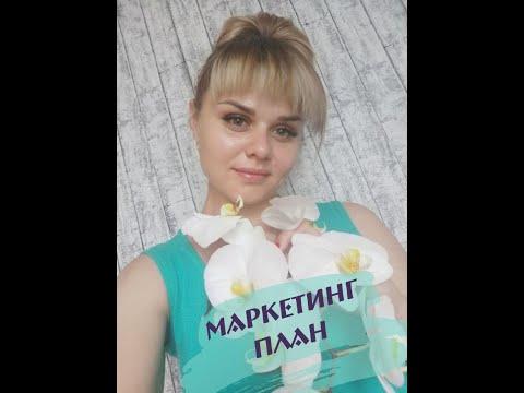 Маркетинг план FM-WORLD, Россия