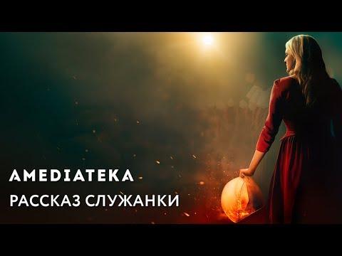 Рассказ служанки | The Handmaid's Tale | Трейлер