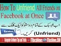 How To Unfriend All Friends On Facebook At Once 2017 Urdu Hindi Tutorial mp3