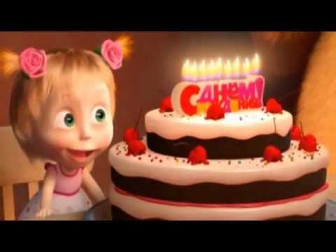 Маша и медведь - С днем рождения, меня! Masha and The Bear - Happy birthday song - Как поздравить с Днем Рождения