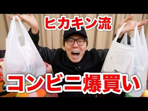 ヒカキン流コンビニ爆買いwww【プライベート・日常】