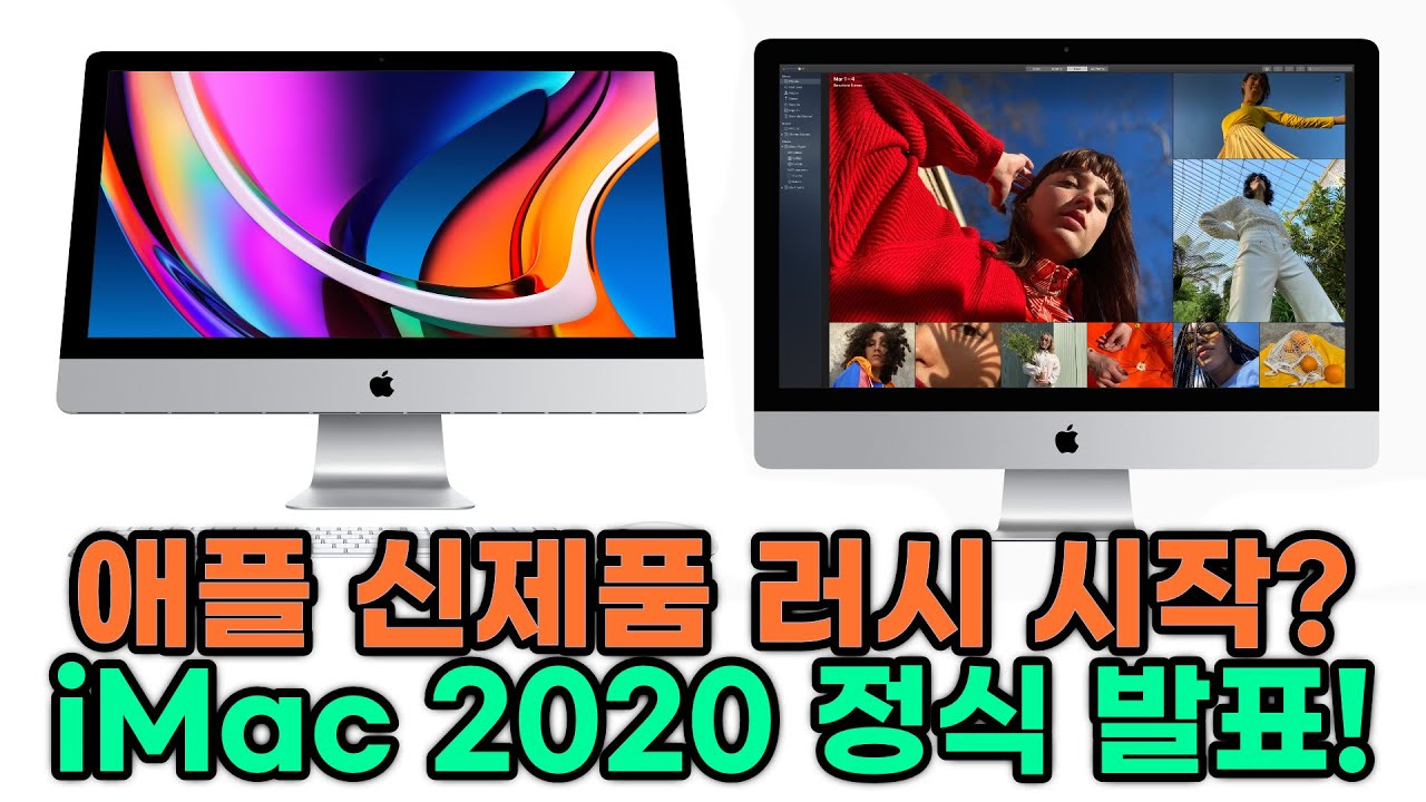 하반기 신제품 러시 시작? 애플 2020 아이맥 5K 신형 정식 발표! 뭐가 달라졌을까