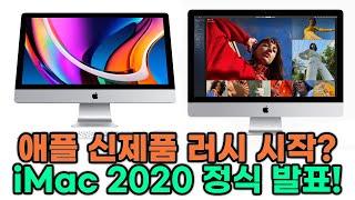 하반기 신제품 러시 시작? 애플 2020 아이맥 5K …