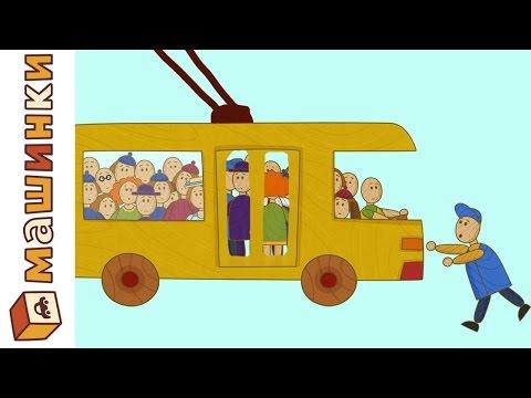Машинки - сериал для мальчиков. Час Пик. Мультики про машинки - Видео онлайн