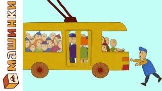 Машинки - сериал для мальчиков. Час Пик. Мультики про машинки