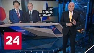 Переговоры с Токио: две новости от японского премьера - Россия 24