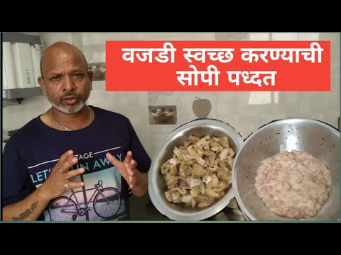 Vajri Cleaning l How to Clean Goats intestine l Cleaning Wajdi l Lamb Gizzard Cleaning