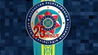 Документальный фильм «25-летие Комитета национальной безопасности РК»