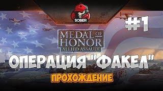 """[ПРОХОЖДЕНИЕ] MEDAL OF HONOR: Allied Assault ► Операция """"Факел"""" #1"""