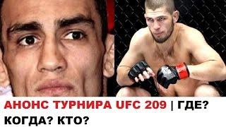 АНОНС UFC 209 | Хабиб Нурмагомедов - Тони Фергюсон